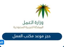 بالخطوات التفصيلية, الكثيرين يجهل كيفية حجز موعد مكتب العمل إلكترونيّاً قبل زيارة أيّ من فروع المكتب المنتشرة في أرجاء المملكة العربيّة السعوديّة
