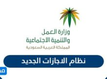 نظام الاجازات الجديد في السعودية