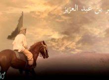 يرتبط نسب عمر بن عبدالعزيز من جهة امه بالخليفة