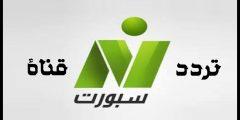 تردد قناة Nile sport