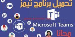 مايكروسوفت تيمز للكمبيوتر