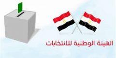 معرفة اللجنة الإنتخابية بالرقم القومي 2020 المرحلة الثانية