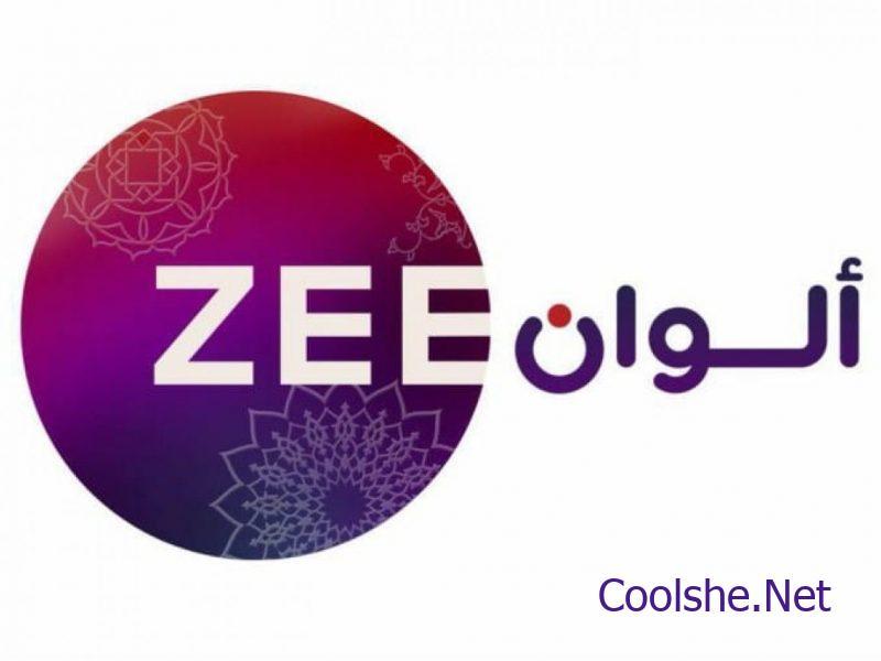 تردد قناة زي الوان Zee Alwan 2021